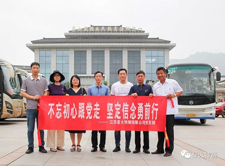 Jiangsu Xihu Special Steel Party Branch Launches 'July 1' Party Member Party Day Activities